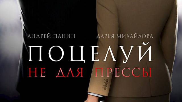 "Cover des Putin-Films ""A Kiss - Not for the Press"""