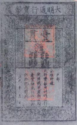 Der älteste existierende Geldschein der Welt: eine 1000-Käsch-Note aus der chinesischen Ming-Dynastie um 1370. Auch diese Banknote gehört zu Paul Studers Sammlung.