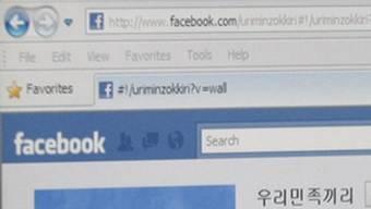 Facebook-Einträge können schlimme Folgen haben (Symbolbild)