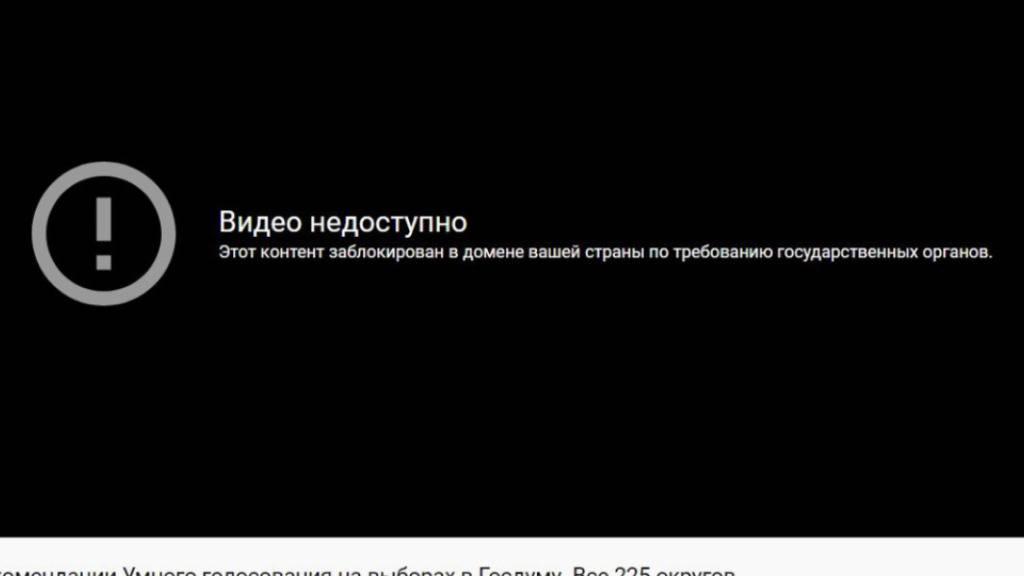 Screenshot- Die Seite mit dem Protestwahlvideo der russischen Opposition bei Youtube in Russland. «Das Video ist nicht zugänglich», steht dort auf Russisch. Foto: Ulf Mauder/dpa