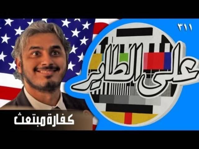 Internet-Comedy aus Saudi-Arabien
